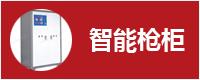 智能雷火电竞官方app下载系列