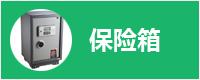雷火app|首页下载柜系列